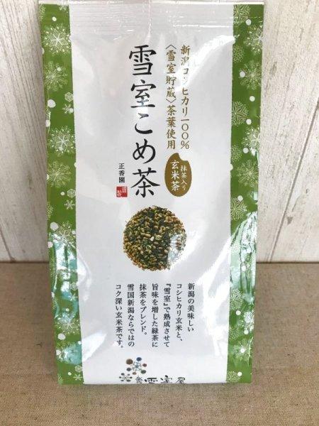 画像1: 雪室こめ茶100g (1)