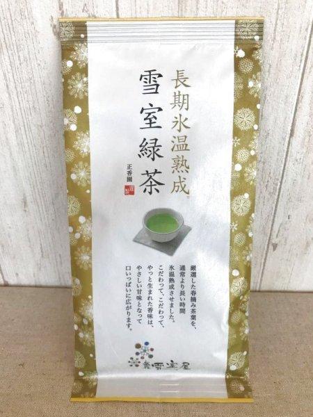 画像1: 長期氷温熟成 雪室緑茶80g (1)