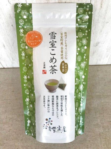 画像1: 抹茶入り玄米茶 雪室こめ茶ティーバッグ(3g×10p) (1)